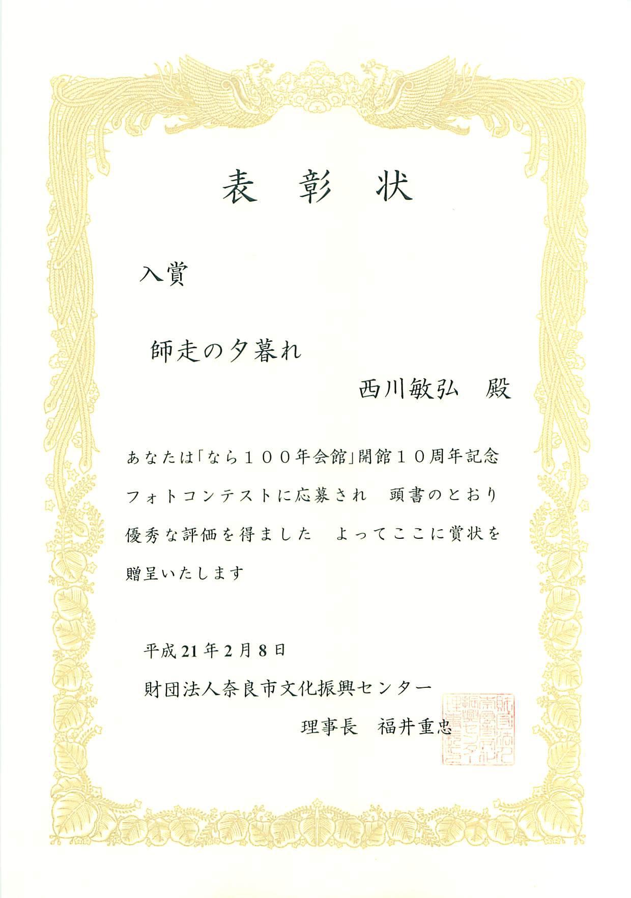 なら100年会館開館10周年記念フォトコンテスト 入賞_a0288226_23483419.jpg