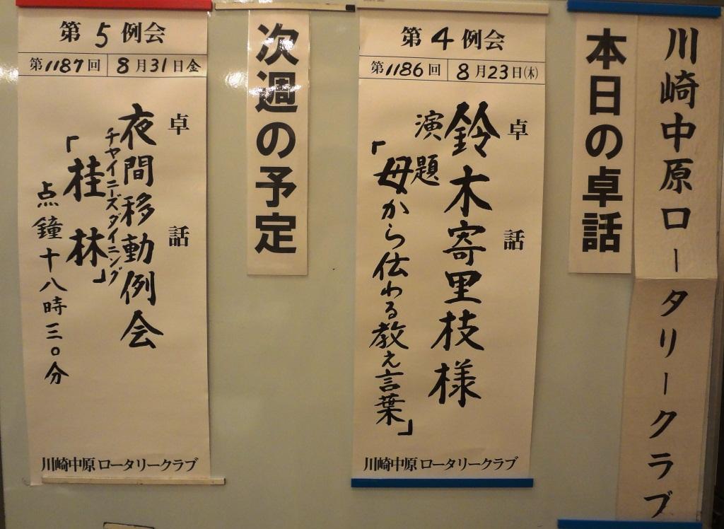 川崎中原ロータリークラブ例会  第7回_d0092262_15532972.jpg