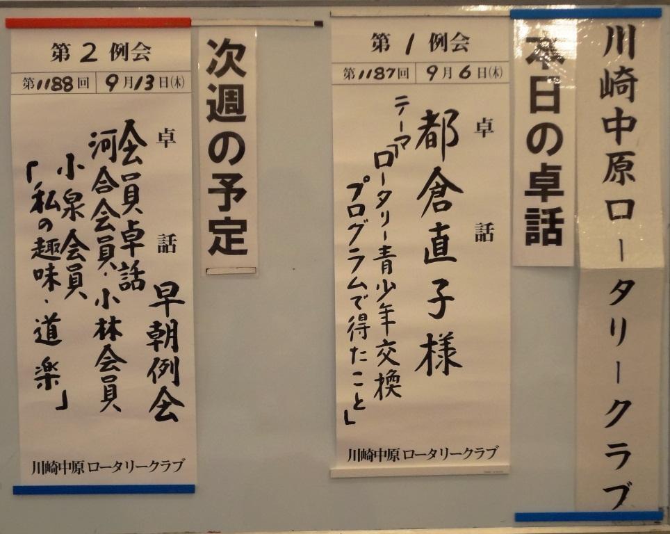 川崎中原ロータリークラブ例会 第9回_d0092262_17164386.jpg