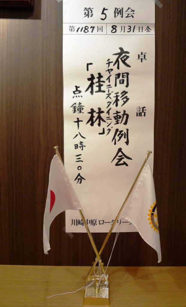 川崎中原ロータリークラブ例会 第8回_d0092262_18414585.jpg