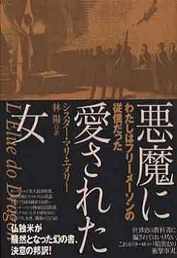 イルミナティ解説  by 林陽 1_c0139575_426130.jpg