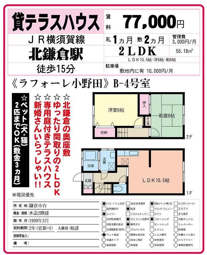 7.7万円 鎌倉市台 テラスハウス ペット相談_c0200594_131016.jpg