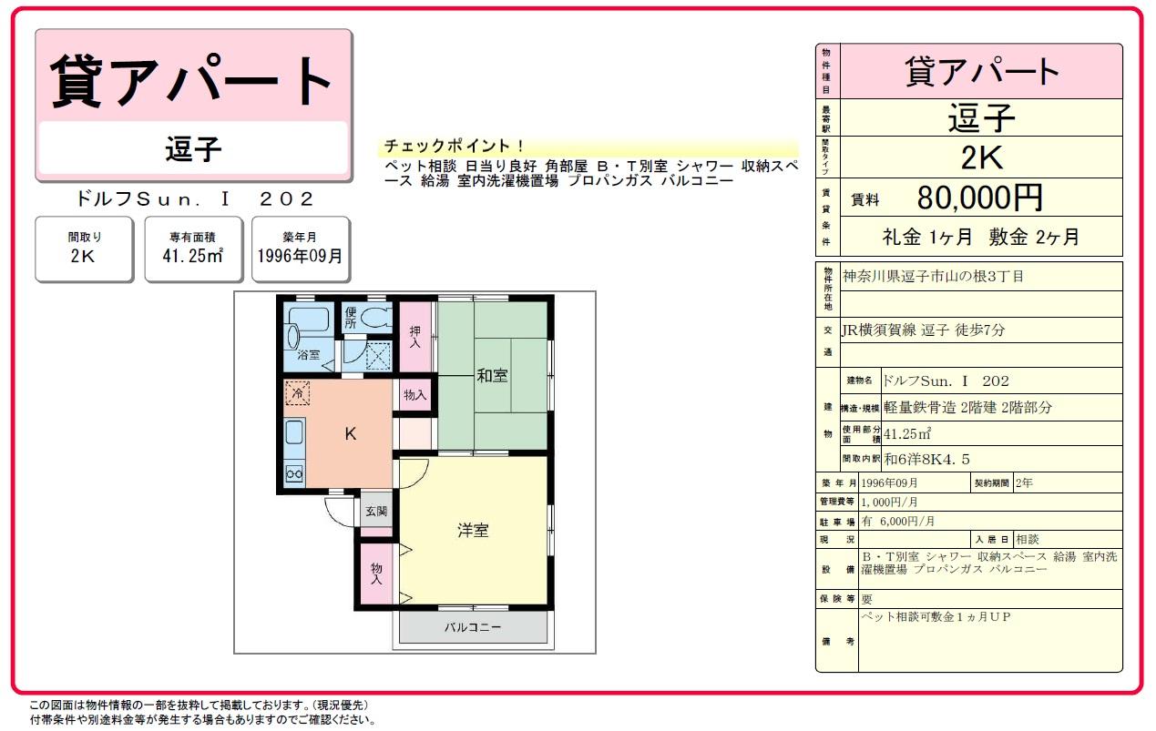 8.0万円 逗子市山の根3丁目 アパート ペット相談_c0200594_1322827.jpg