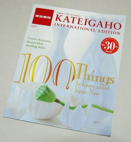 家庭画報国際版に「hanahako」が 2012.09.10_c0213599_234810100.jpg