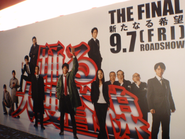 「踊る大捜査線 THE FINAL 新たなる希望」2012年日本(@新宿バルト9)_f0064203_846389.jpg