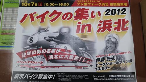 バイクの集いin浜北 2012_d0038712_2248215.jpg
