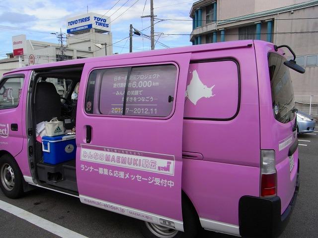 みんなのMAEMUKI駅伝に参加_c0194417_16111233.jpg