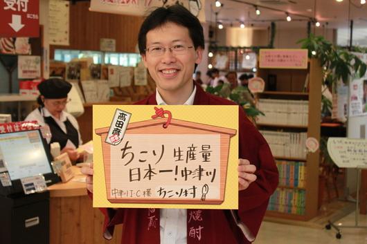 高田彦神社にちこり村_d0063218_11535267.jpg