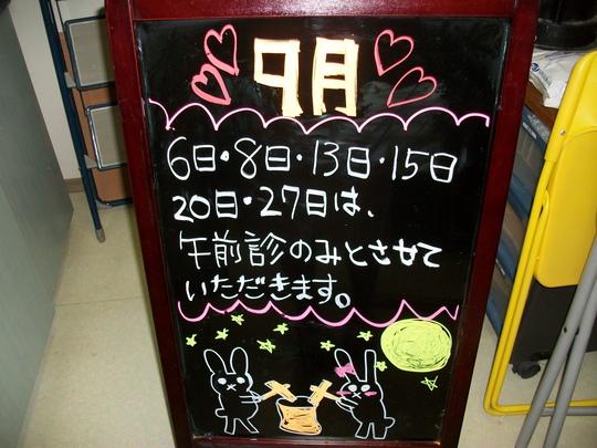 9月になりましたね☆_a0112220_18244844.jpg