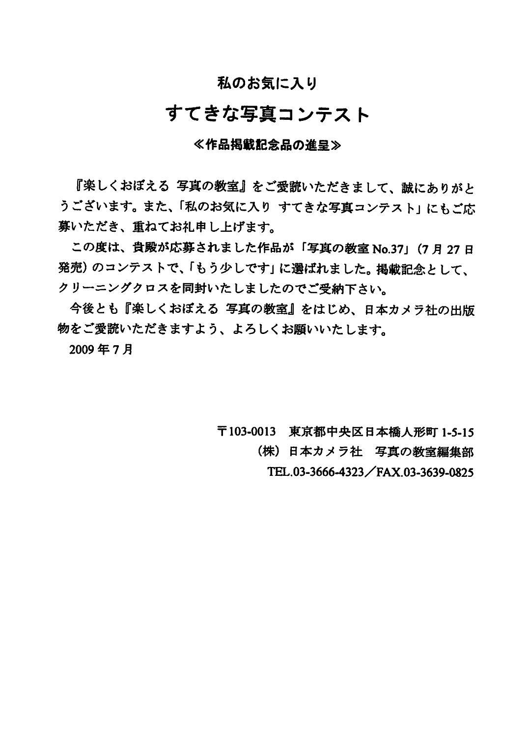 雑誌「日本カメラMOOK 楽しく覚える写真の教室」37号_a0288226_0235185.jpg
