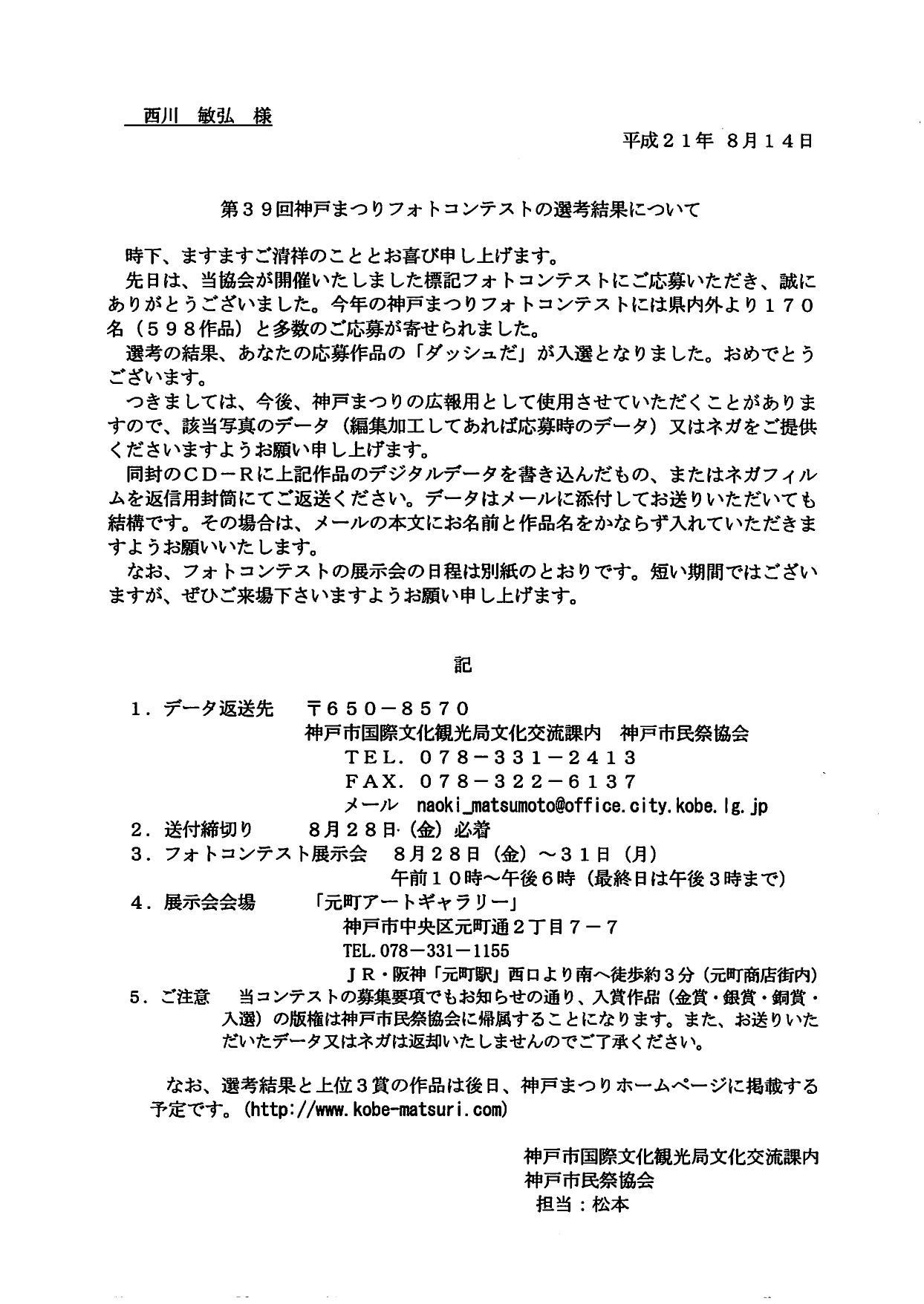 第39回 神戸まつりフォトコンテスト  入選_a0288226_0274774.jpg