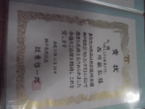 平成21年 神戸市北区フォトコンテスト 入選_a0288226_0524440.jpg