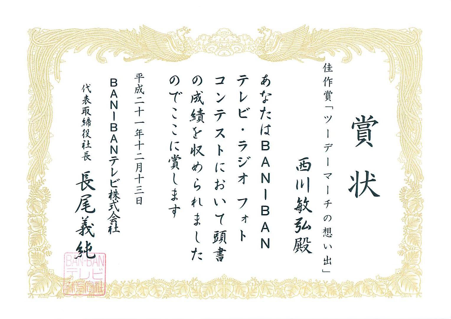 BAN-BANテレビ・ラジオ カレンダーフォトコンテスト 佳作_a0288226_152016.jpg