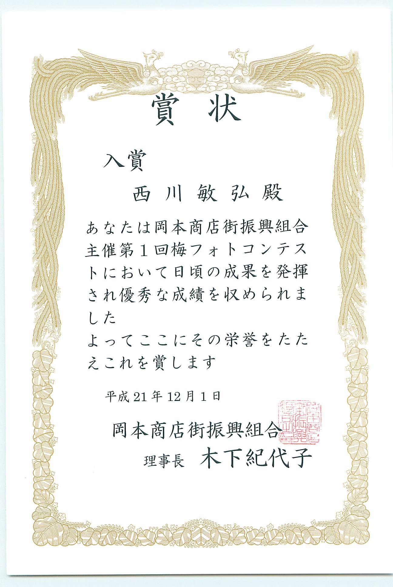 第1回 梅フォトコンテスト 入賞_a0288226_193889.jpg