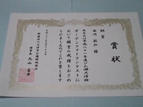 平成21年度びわ湖大津館・ガーデンフォトコンテスト 入賞・銅賞_a0288226_2102767.jpg