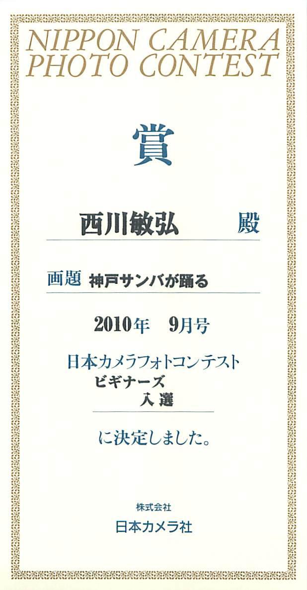 雑誌「日本カメラ」コンテスト 2010年9月号 ビギナー部門入選_a0288226_233537.jpg