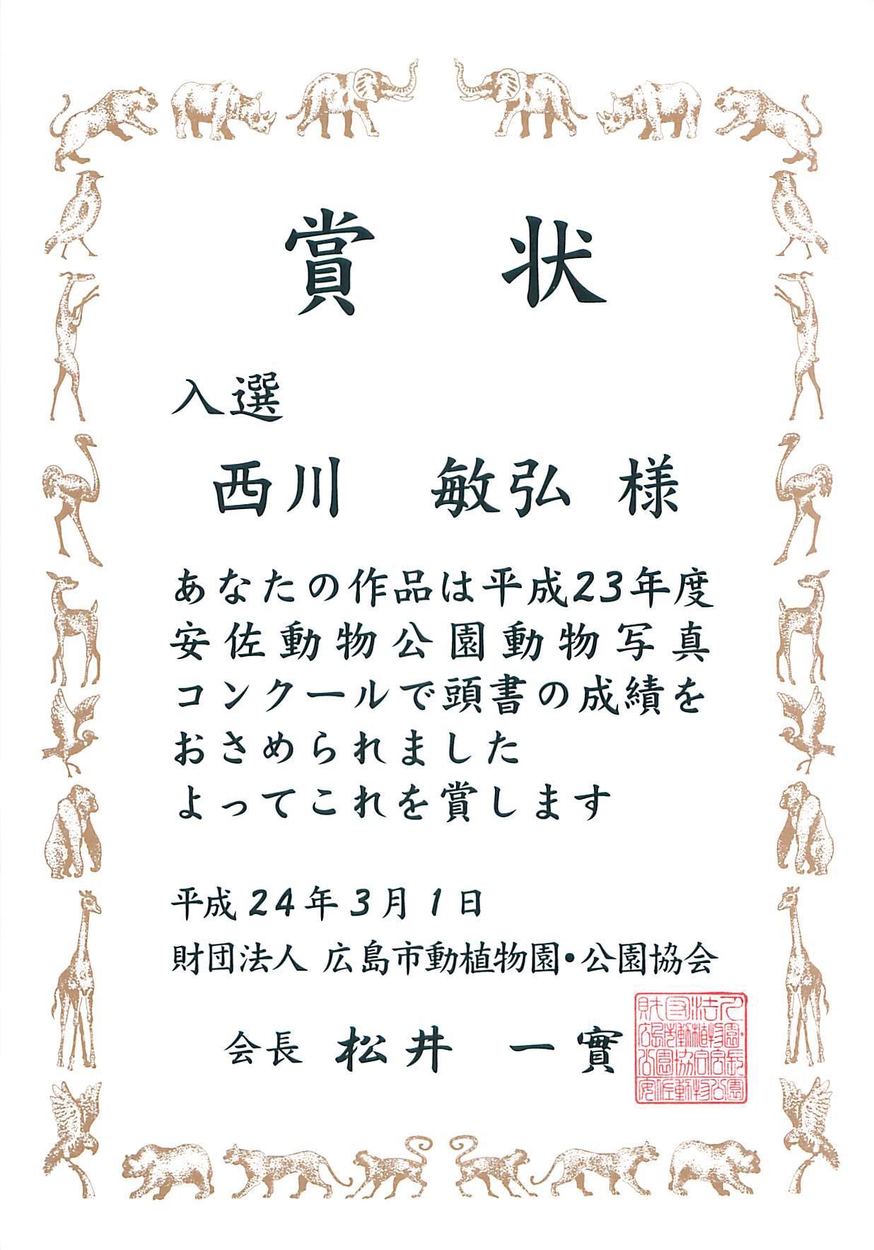 平成23年度第26回安佐動物公園動物写真コンクール 入賞(入選)_a0288226_23563353.jpg