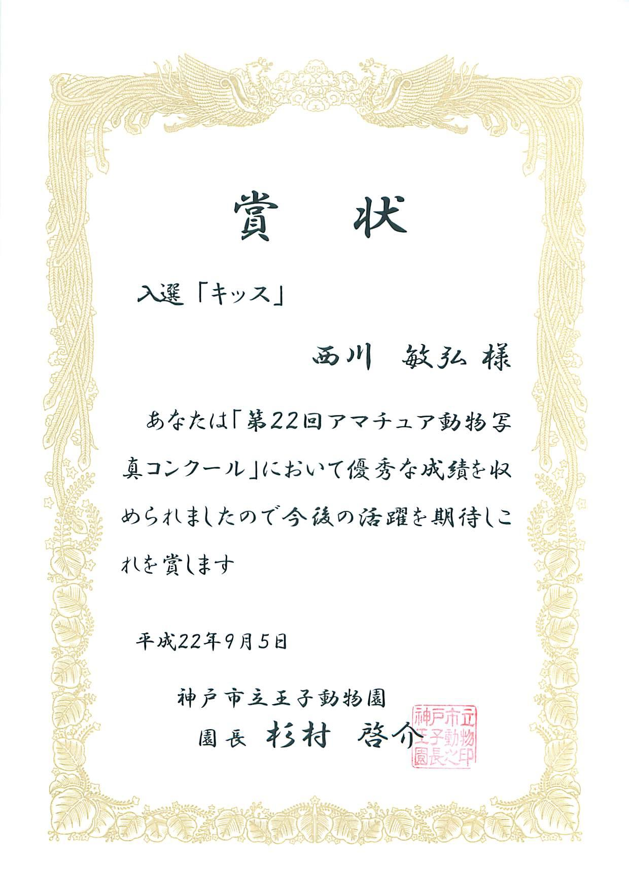 第22回神戸市立王子動物園アマチュア動物写真コンクール入選_a0288226_2425545.jpg