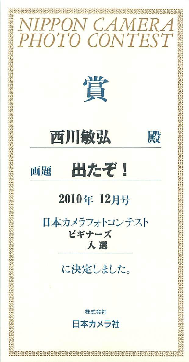 雑誌「日本カメラ」コンテスト 2010年12月号 ビギナー部門入選_a0288226_2544091.jpg