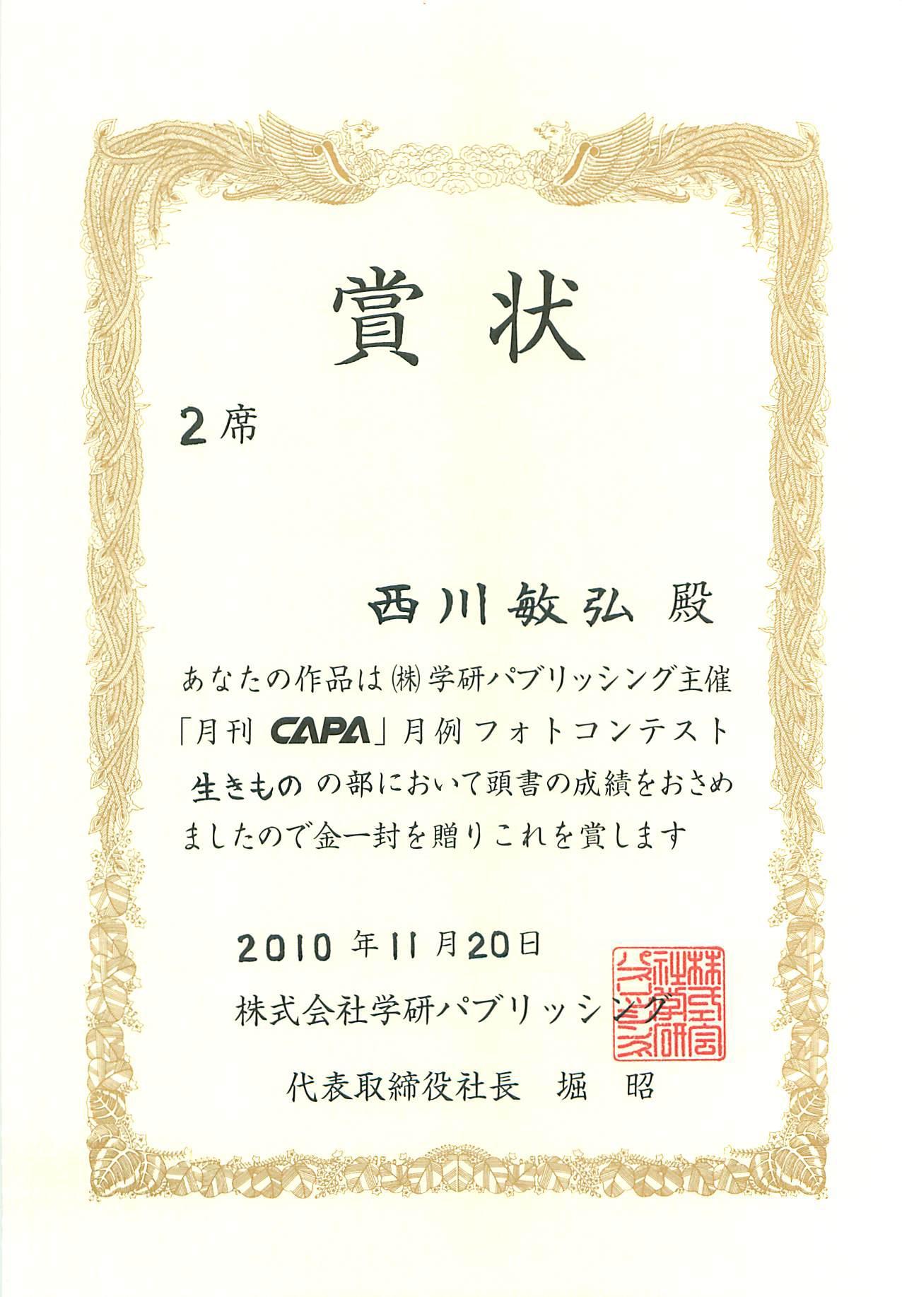 雑誌「CAPA」月例フォトコンテスト 2010年12月号 いきものの部2席_a0288226_311853.jpg
