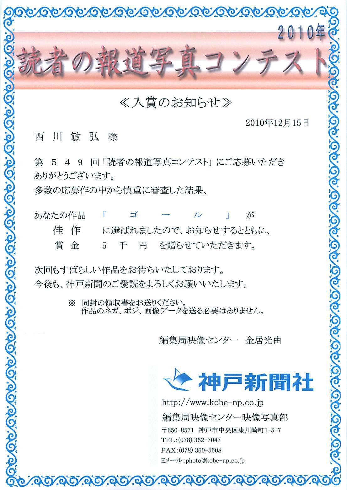 神戸新聞「読者の報道写真コンテスト」2010年11月分佳作_a0288226_3165615.jpg