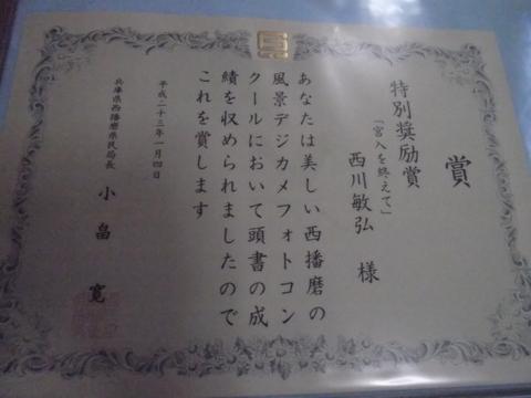 平成22年度「美しい西播磨の風景デジカメフォトコンクール」特別奨励賞_a0288226_3191696.jpg