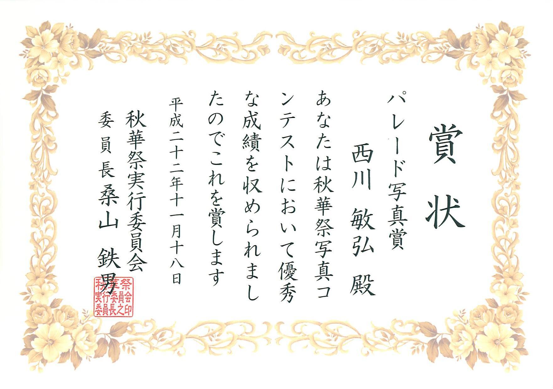 平成22年 秋華祭写真コンテスト パレード写真賞_a0288226_38537.jpg