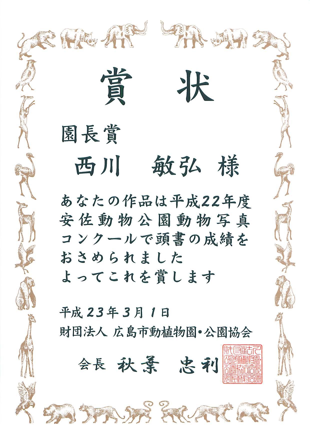 平成22年度安佐動物公園動物写真コンクール 入賞(園長賞)_a0288226_9352861.jpg