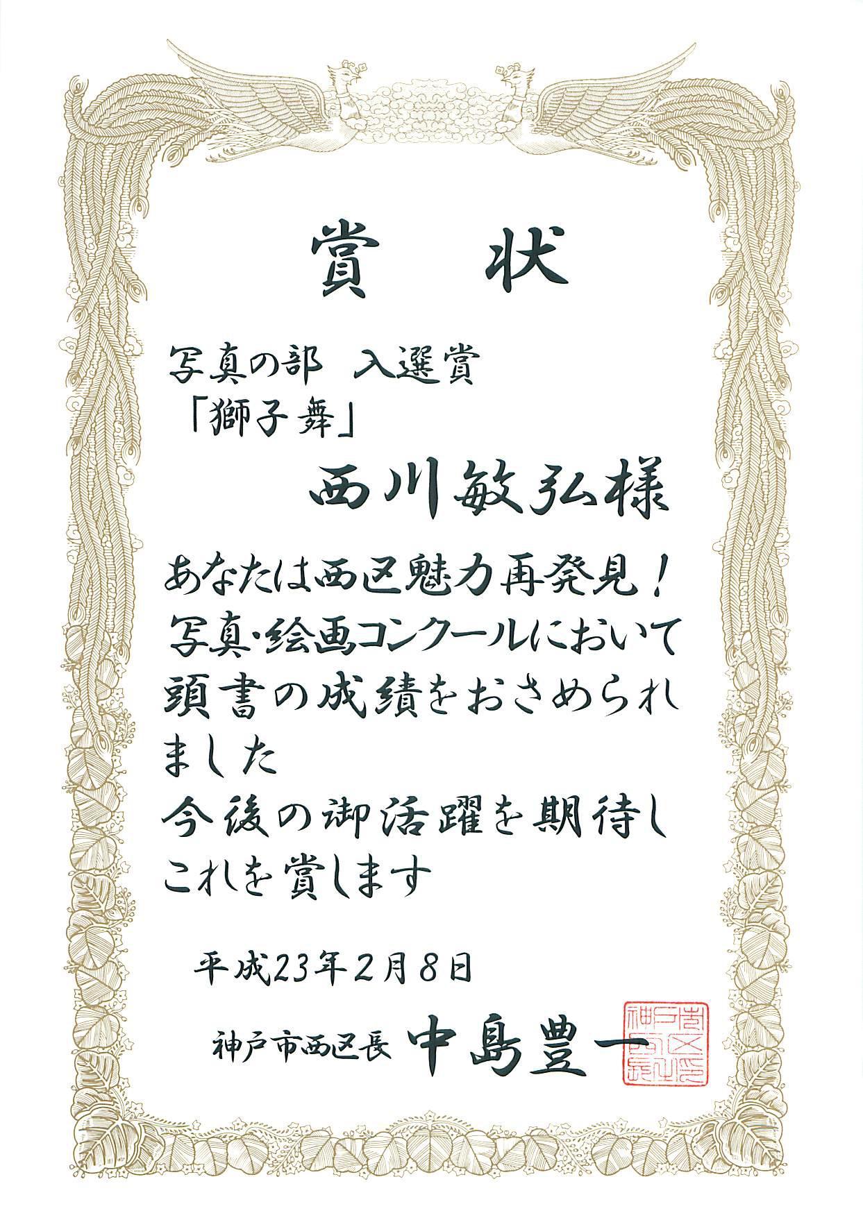 神戸市・西区魅力再発見写真コンクール      入選_a0288226_9423380.jpg