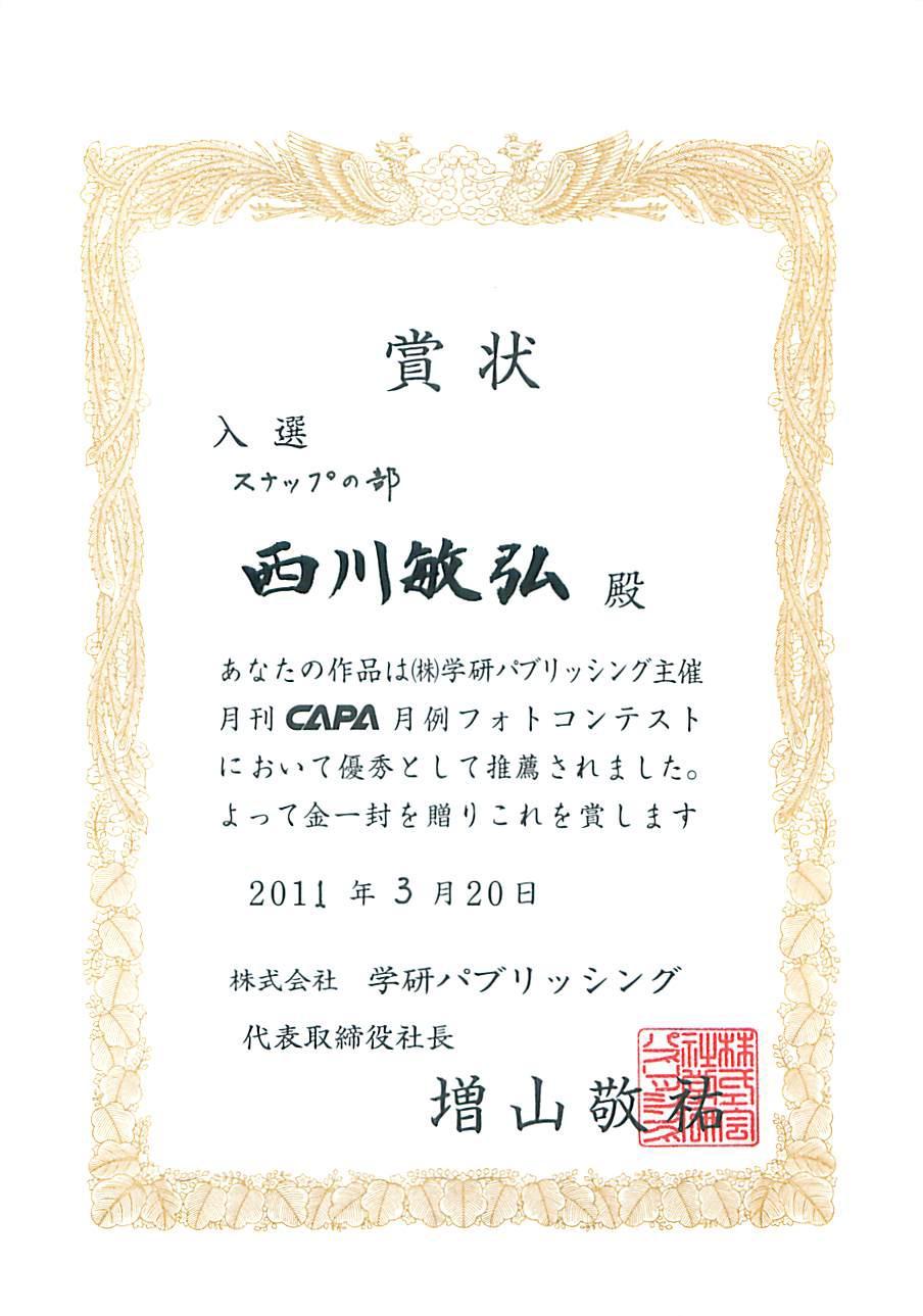 雑誌「CAPA」月例フォトコンテスト 2011年4月号 スナップの部 入選_a0288226_9545227.jpg