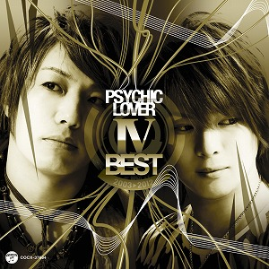 サイキックラバー「PSYCHIC LOVER Ⅳ BEST 2003-2012」情報!_e0025035_207235.jpg