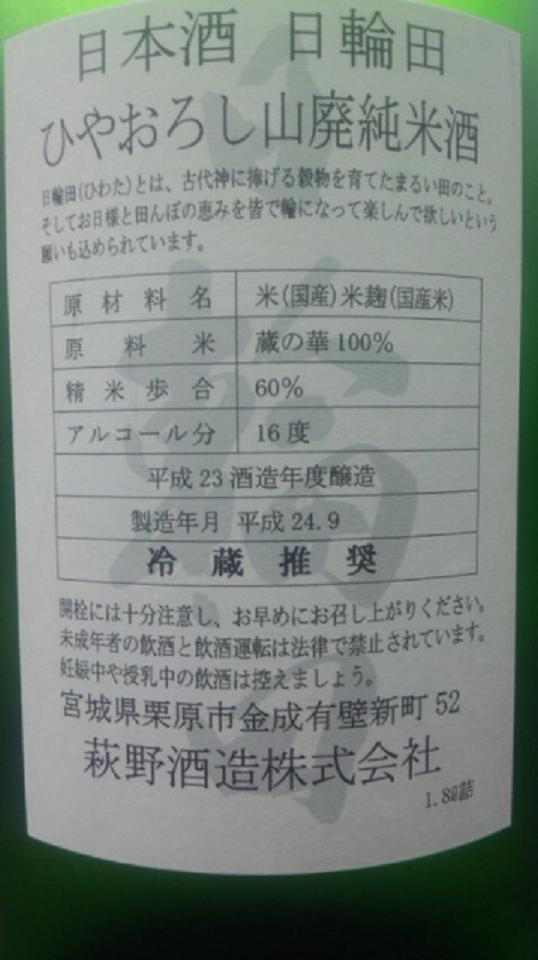 【日本酒】 日輪田 ひやおろし 山廃純米酒 蔵の華 限定_e0173738_10262126.jpg