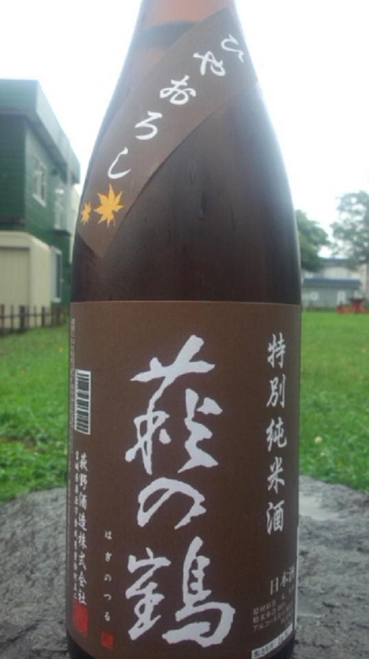 【日本酒】 日輪田 ひやおろし 山廃純米酒 蔵の華 限定_e0173738_10264689.jpg