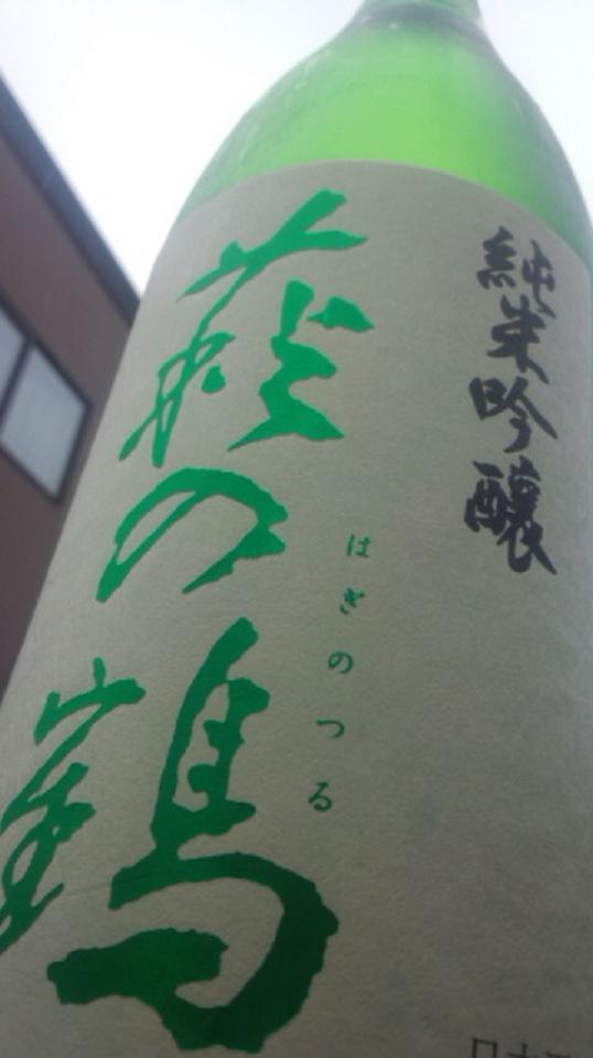 【日本酒】 日輪田 ひやおろし 山廃純米酒 蔵の華 限定_e0173738_10265782.jpg