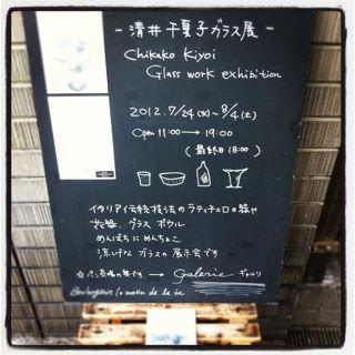 清井千夏子ガラス展レポート_a0156649_15284026.jpg