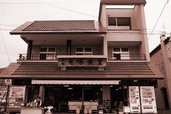小樽・青塚食堂_d0269651_727576.jpg