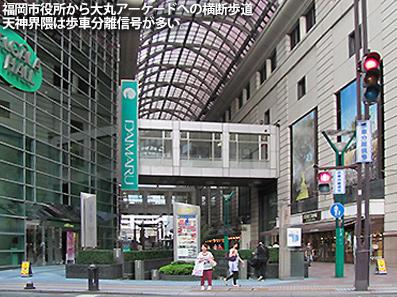 博多レポート3 歩道事情と天神の公共EV_c0167961_1551057.jpg