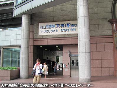 博多レポート3 歩道事情と天神の公共EV_c0167961_1561041.jpg