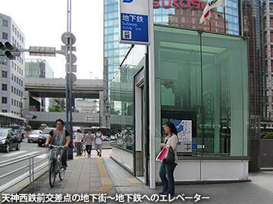 博多レポート3 歩道事情と天神の公共EV_c0167961_1562868.jpg