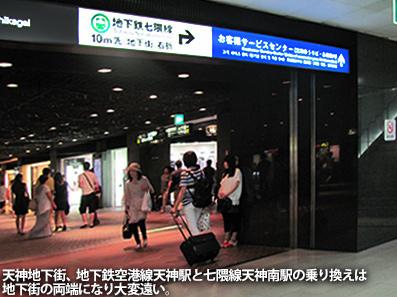 博多レポート3 歩道事情と天神の公共EV_c0167961_158620.jpg