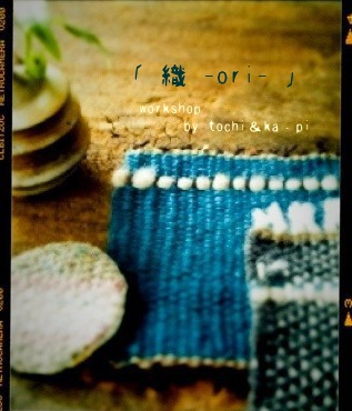 【 「 織 -ori- 」 workshop with special collabo lunch】_f0238584_15205655.jpg