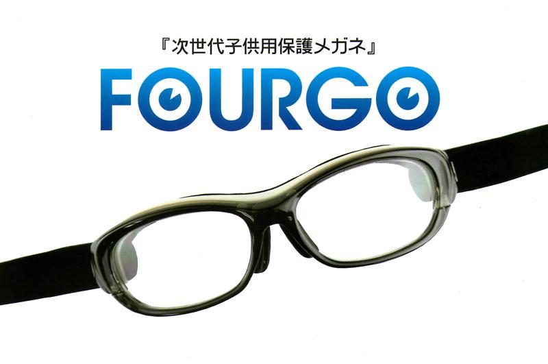 2WAY次世代日本製子供用保護アイガード・FOURGO(フォーゴ)発売開始!_c0003493_10273941.jpg