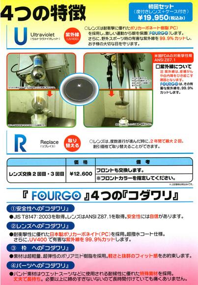 2WAY次世代日本製子供用保護アイガード・FOURGO(フォーゴ)発売開始!_c0003493_10315146.jpg