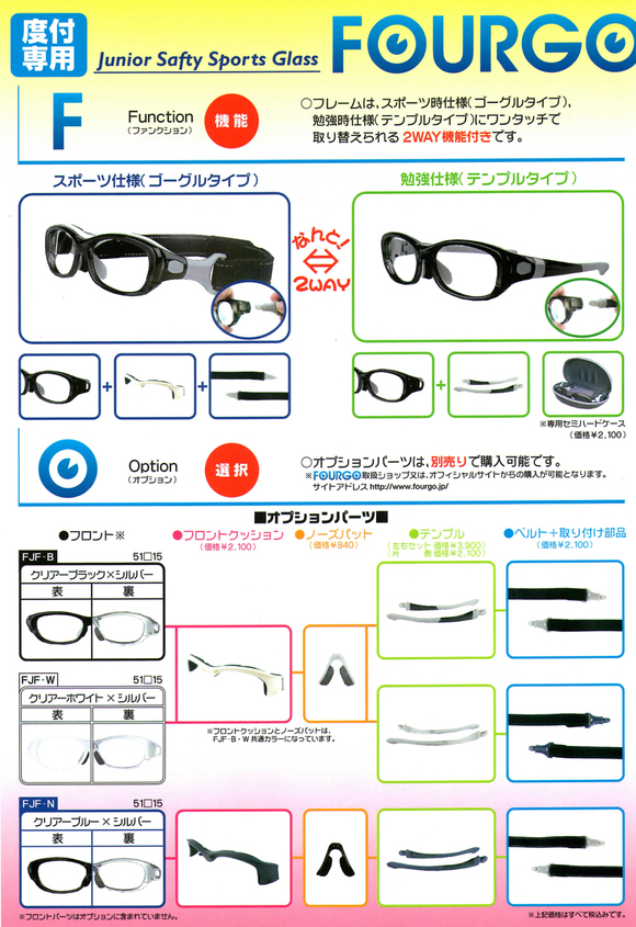 2WAY次世代日本製子供用保護アイガード・FOURGO(フォーゴ)発売開始!_c0003493_10322495.jpg