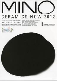NINO CERAMICS NOW 2012_e0114296_935256.jpg
