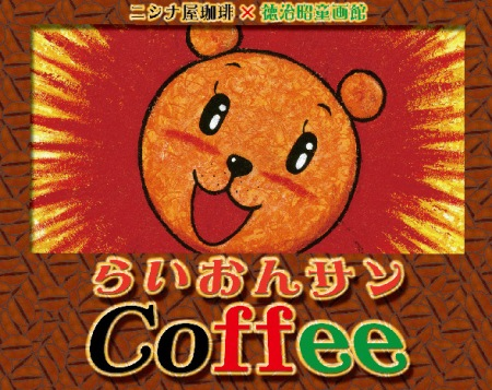 ニシナ屋焙煎人×徳治昭「らいおんサンcoffee」限定販売です。_a0075802_23421457.jpg