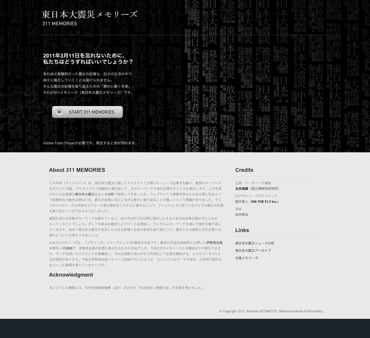 東日本大震災メモリーズ_b0060102_23595723.jpg