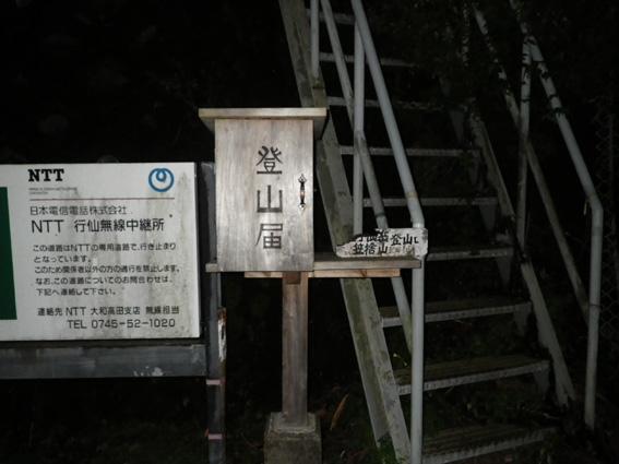 2012.09.08(土)~09(日) 大峰三人衆_a0062810_14412653.jpg