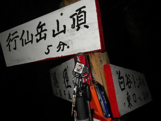 2012.09.08(土)~09(日) 大峰三人衆_a0062810_14423521.jpg