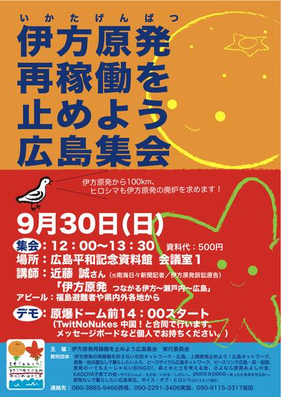 9/30(日) 伊方原発再稼働を止めよう広島集会♪_d0251710_2046239.jpg